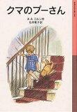 岩波少年文庫 008【1000円以上】クマのプーさん/A.A.ミルン/石井桃子