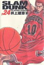 Slam dunk 完全版 #24/井上雄彦【1000円以上送料無料】