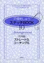 戸塚刺しゅうステッチBOOK 10【1000円以上送料無料】
