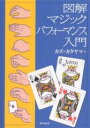 図解マジックパフォーマンス入門/カズ・カタヤマ【1000円以上送料無料】