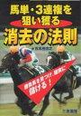 送料無料/馬単・3連複を狙い獲る消去の法則 厩舎コメントに隠された勝負馬 勝負馬を見つけ確実に儲ける