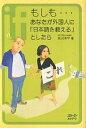 もしも…あなたが外国人に「日本語を教える」としたら/荒川洋平【1000円以上送料無料】
