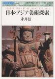 【後払いOK】【1000以上】日本・アジア美術探索/永井信一