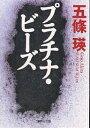 送料無料/プラチナ・ビーズ/五條瑛