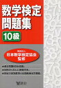 数学検定問題集10級/日本数学検定協会【1000円以上送料無料】