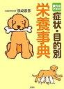 送料無料/愛犬のための症状・目的別栄養事典/須崎恭彦