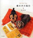 編み犬の毎日 Ami Ami Dogs 3/ほしみつき