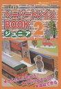 JR東日本版ペーパートレインBOOK 2【1000円以上送料無料】