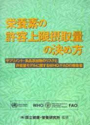 栄養素の許容上限摂取量の決め方 サプリメント・食品添加物のリスクと許容量モデルに関するWHO/FAOの報告書/WHO/FAO/金岡環【1000円以上送料無料】