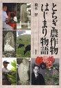 とちぎ農作物はじまり物語/橋本智【1000円以上送料無料】