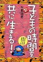 送料無料/子どもの時間を共に生きる!/北島尚志