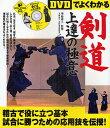 DVDでよくわかる剣道上達の極意/甲斐修二【1000円以上送料無料】