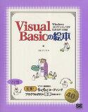 Visual Basicの絵本 Windowsプログラミングがわかる9つの扉/アンク【後払いOK】【2500以上】
