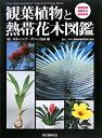 送料無料/観葉植物と熱帯花木図鑑 観葉植物 熱帯花木 熱帯果実/日本インドア・グリーン協会