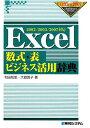 電脳, 系統開發 - 送料無料/Excel数式・表ビジネス活用辞典/和田知里/大庭敦子