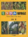 ミラクル植物記/土橋豊【1000円以上送料無料】