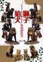 日本全国獅子 狛犬ものがたり/上杉千郷【1000円以上送料無料】