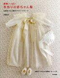 愛情いっぱい手作りの赤ちゃん服 お誕生から2歳までのワードローブ/月居良子【1000円以上送料無料】