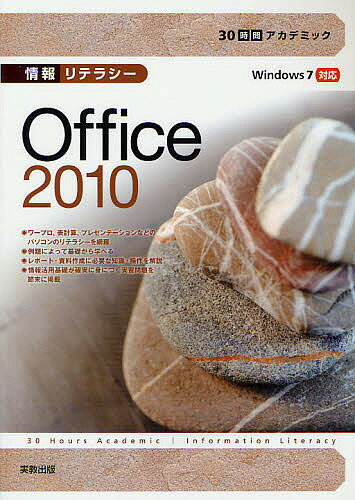 情報リテラシーOffice 2010/杉本くみ子/吉田栄子【1000円以上送料無料】