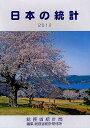 日本の統計 2012/総務省統計局/総務省統計研修所【1000円以上送料無料】