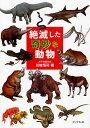 絶滅した奇妙な動物/川崎悟司【1000円以上送料無料】