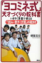 「ヨコミネ式」天才づくりの教科書 いますぐ家庭で使える「読み・書き・計算」の教材/横峯吉文【1000円以上送料無料】