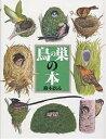 鳥の巣の本/鈴木まもる【1000円以上送料無料】