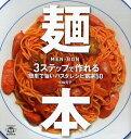 麺本 3ステップで作れる簡単で旨いパスタレシピ厳選50/小嶋貴子【1000円以上送料無料】