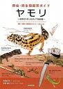 送料無料/ヤモリ 世界のヤモリのタイプ別飼育 飼育+繁殖+種類別のポイント+Q&A etc./海老沼剛/川添宣広