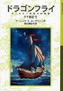 ゲド戦記 5/アーシュラK.ル・グウィン/清水真砂子【1000円以上送料無料】