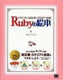 【後払いOK】【1000以上】Rubyの絵本 スクリプト言語を楽しく学ぶ9つの扉/アンク
