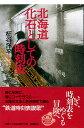 送料無料/北海道 化石としての時刻表/柾谷洋平