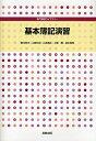 Rakuten - 基本簿記演習/蛭川幹夫【1000円以上送料無料】