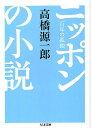 ニッポンの小説 百年の孤独/高橋源一郎【1000円以上送料無料】