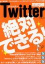 送料無料/はじめてのTwitter 初心者専用!これから始めたい人に特化したTwitter入門書の決定版!