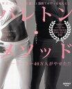 送料無料/バレトン・メソッド DVD付