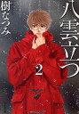 八雲立つ 第2巻/樹なつみ【1000円以上送料無料】