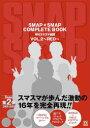 送料無料/SMAP×SMAP COMPLETE BOOK 月刊スマスマ新聞 VOL.2