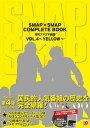 ��������/SMAP�~SMAP�@COMPLETE�@BOOK�@�����X�}�X�}�V���@VOL�D4