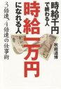 送料無料/時給千円で終わる人時給一万円になれる人 3倍速、4倍速の仕事術/秋庭道博