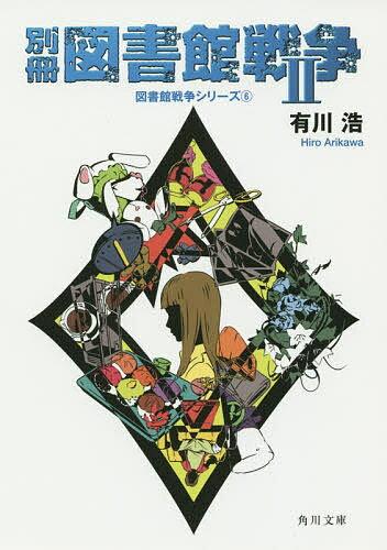 別冊図書館戦争 2/有川浩【1000円以上送料無料】