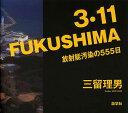 3・11FUKUSHIMA 放射能汚染の555日/三留理男【1000円以上送料無料】