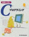 基礎から学ぶCプログラミング/SCC出版局【1000円以上送料無料】