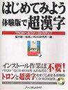 はじめてみよう体験版で超漢字 TRONへのファーストステップ/PMC研究所【1000円以上送料無料】
