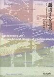 【後払いOK】【1000以上】越境する造形 近代の美術とデザインの十字路/永井隆則