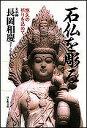 石仏を彫る 悠久の祈りを込めて/長岡和慶【1000円以上送料無料】