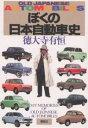 ぼくの日本自動車史 Old Japanese automobiles/徳大寺有恒【1000円以上送料無料】