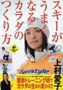 スキーがうまくなるカラダのつくり方/上村愛子【後払いOK】【1000円以上送料無料】
