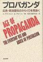 送料無料/プロパガンダ 広告・政治宣伝のからくりを見抜く/A.プラトカニス/E.アロンソン/社会行動研究会