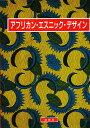 アフリカン・エスニック・デザイン/福田明男【1000円以上送料無料】